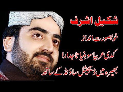 Muhammad Shakeel ashraf ,  kadi arbia sohnian tajdara Full HD , beautiful kalam , bhehra