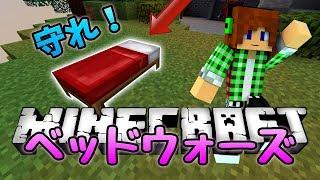 【マインクラフト】ベッドウォーズで敵からベッドを守りまくる!!