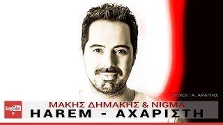 Harem (Axaristi) Makis Dimakis & Nigma - New 2015