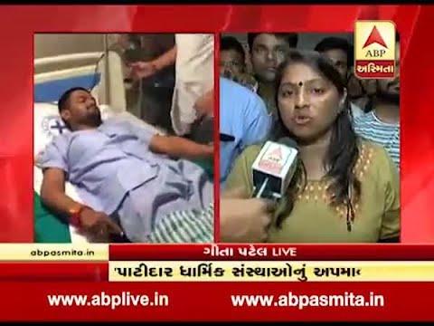 Geeta Patel On saurabh patel statement hardiks team insult of Patidar organization