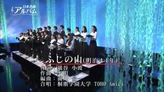 ふし?の山 〜混声合唱とピアノのための〜