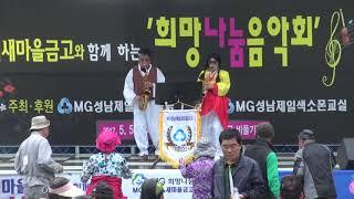 2017년 5월MG성남제일새마을금고 문화행사   윤남매…