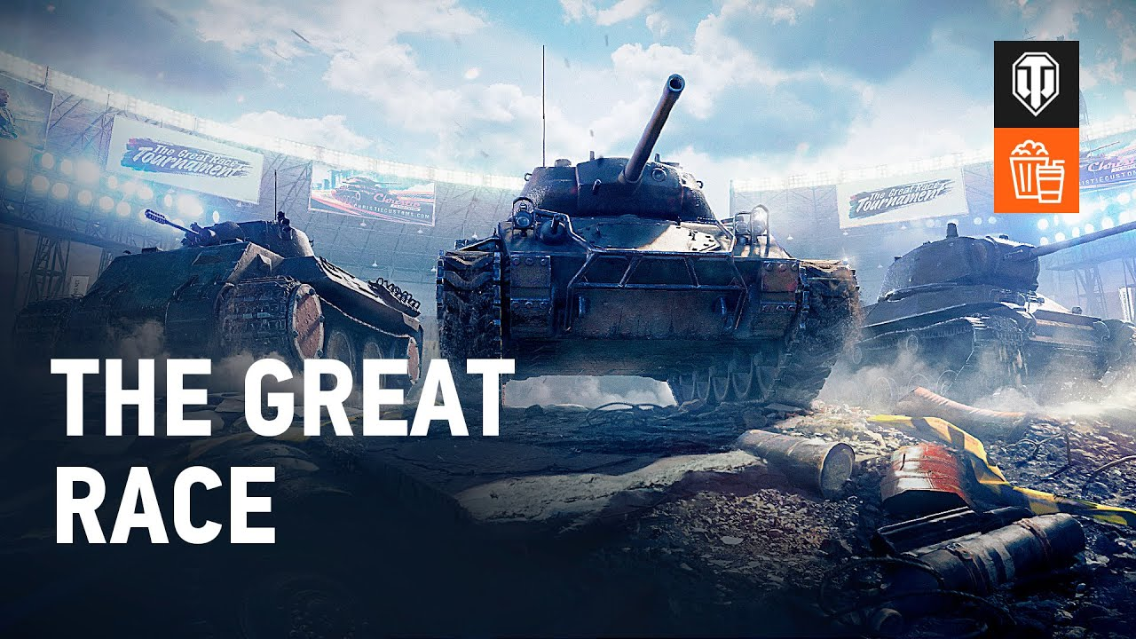 World Of Tanks The Great Race Youtube
