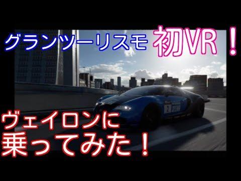 【実況】 PSVRで2億円のブガッティヴェイロンに乗ってみた! グランツーリスモSPORT Part4