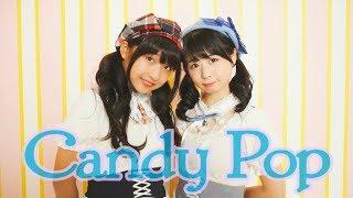 【りりりとぺんた】TWICE「Candy Pop」【踊ってみた】