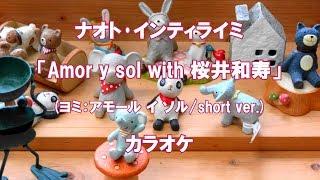 ナオト・インティライミ 「Amor y sol with 桜井和寿」(ヨミ:アモール イ ソル/short ver.)耳コピカラオケ