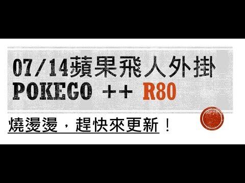 2020 iOS PokeGo2.0r-79(0.107.1) 飛人/ 懶人版 含繁體中文 @ 最夯手機遊戲排行榜攻略資訊站 :: 痞客邦