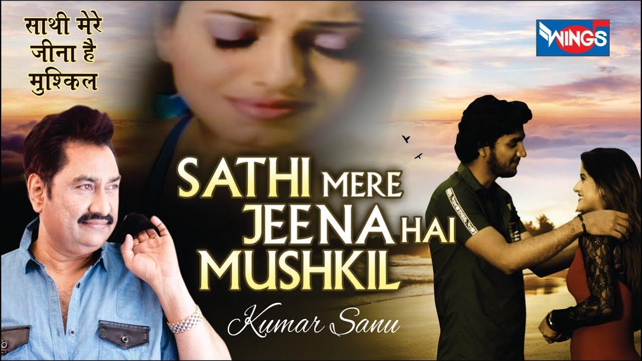 Sathi Mere Jeena hai Mushkil | Kumar Sanu Love Songs | Hits Of kumar Sanu