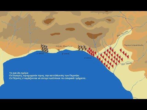 Ancient Greece - Greeks Persian War, First Invasion