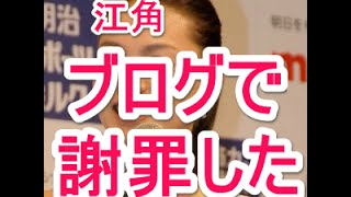 女優の江角マキコ(47)が9日、自身のブログを約2週間ぶりに更新し、元...