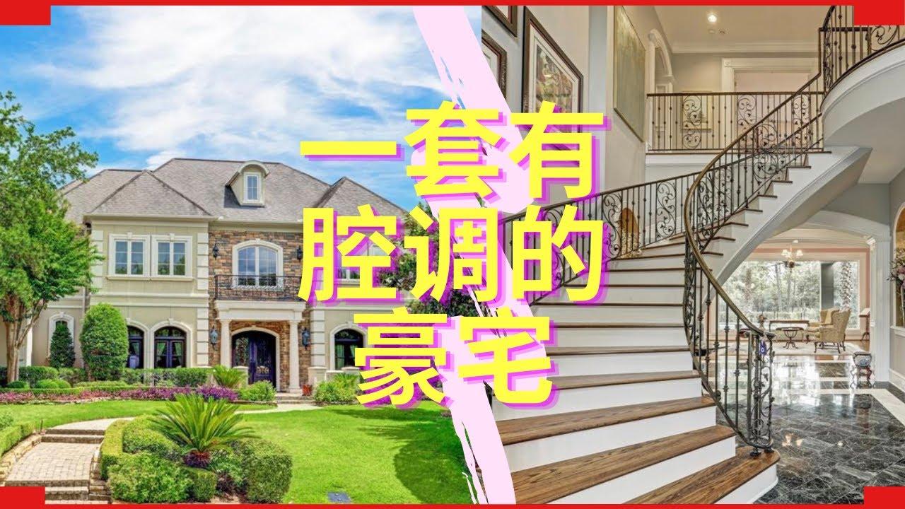 带你看美国豪宅,休斯顿豪宅,品味豪宅,休斯顿买房  像人生博物馆的豪宅