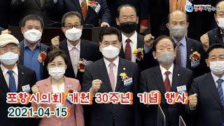 [포항시의회] 지방의외 개원 30주년 기념 행사 202…