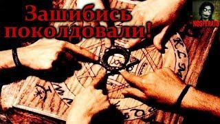Истории на ночь - Зашибись поколдовали!