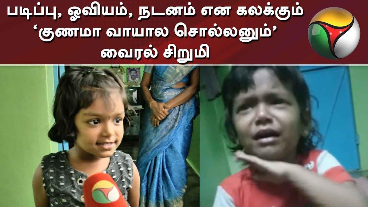 படிப்பு, ஓவியம், நடனம் என கலக்கும்'குணமா வாயால சொல்லனும்'வைரல் சிறுமி | #ViralVideo #Children