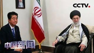 [中国新闻] 伊朗称不接受安倍转达的特朗普口信 | CCTV中文国际