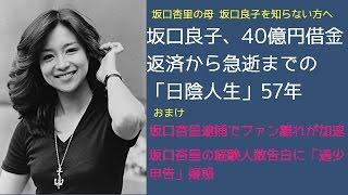 坂口良子、40億円借金返済から急逝までの「日陰人生」57年 坂口良子 検索動画 15