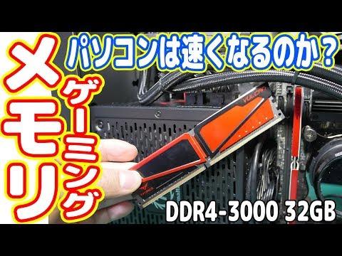 【検証】オーバークロックメモリでパソコンは高速化するのか?(最強ミニ自作PC製造計画#04)