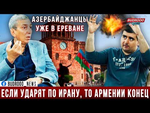 Зангезурский коридор будет причиной третьей мировой войны | Азербайджанцы уже в Ереване