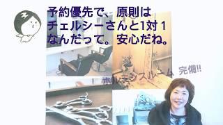 栃木県小山の髪の健康を育てる美容室・Chelsea(チェルシー)です http:...