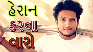 હેરાન કરવા વારો ધવલ દોમડીયા || dhaval domadiya