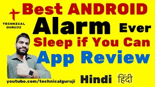[Hindi] Best Android Alarm Ever: Sleep if you Can | Android App Review #4 screenshot 4