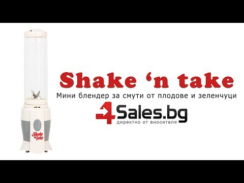 Смути блендер Shake'n'take 300 W и капак TV15 17