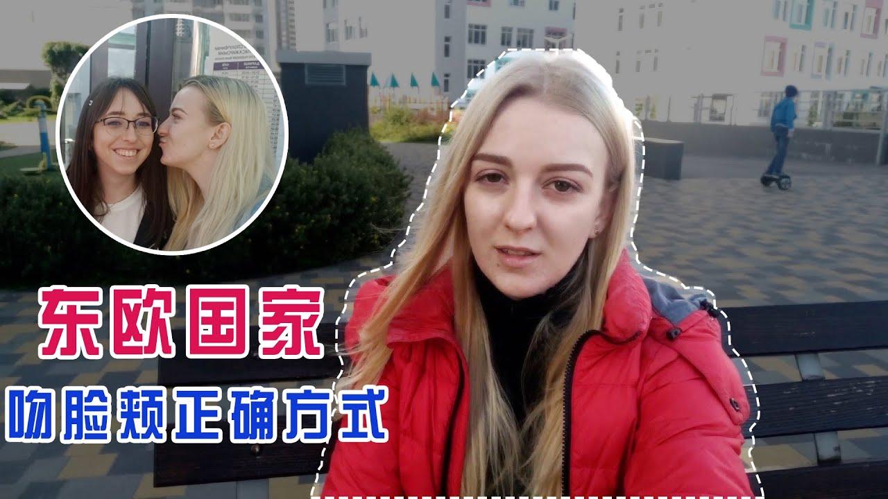 """乌克兰玛莎:和东欧女孩相处,如何使用""""吻脸颊"""",还不被讨厌?【玛莎CN】"""