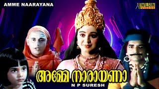 Amme Narayana (1984)  Malayalam Full movie | Prem Nazir | Srividya |