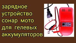 Зарядное устройсво Сонар Мото 12В для гелевых аккумуляторов