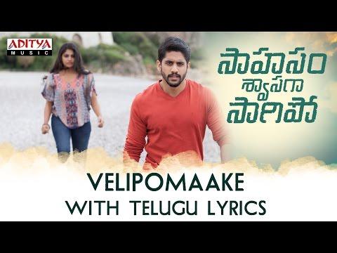 Velipomaake Song With Telugu Lyrics | మా పాట మీ నోట | Saahasam Swaasaga Saagipo Songs