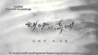 [MGL SUB] Davichi - This Love (Descendants of the Sun/Нарны хойч үес OST)