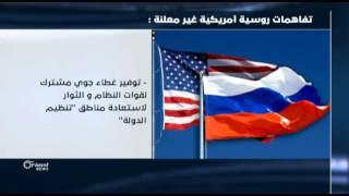 """تفاهمات أمريكية روسية """"غير معلنة"""" حول اتفاق وقف إطلاق النار في سوريا!"""