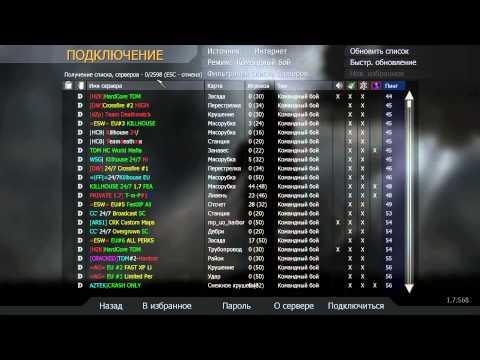 Как играть в Call of Duty 4 Modern Warfare по сети