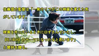 福士蒼汰、吉沢亮、MIYAVIらがバトル 実写映画『BLEACH』予告編公開↓↓↓...