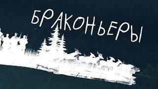 Это Россия, Валера - Разнообразие животного мира
