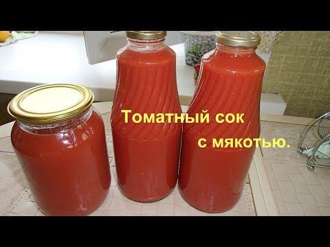 Как сделать томатный сок из свежих помидоров