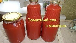 Домашний томатный сок с мякотью без использования соковыжымалки.