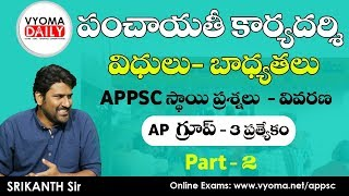 APPSC Group 3 Online Classes | Panchayat Secretary Paper 2 Important Questions Part 2