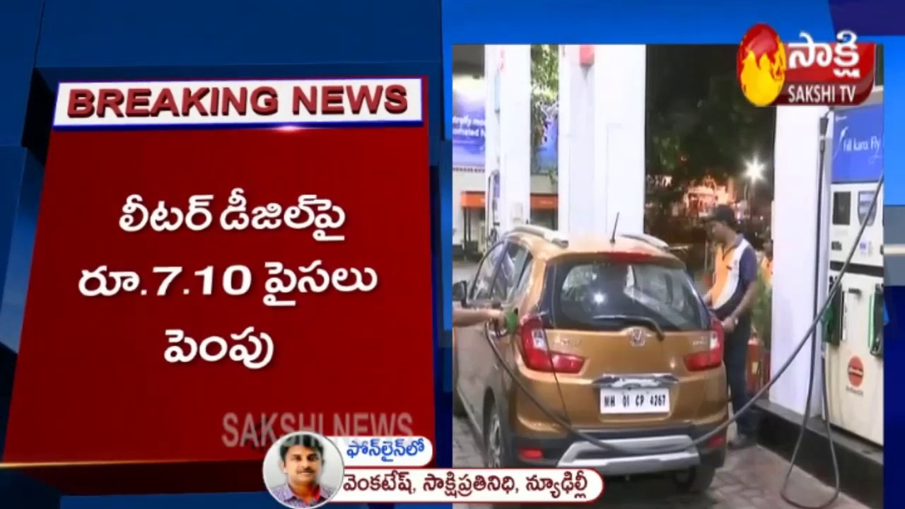 Delhi hikes fuel prices | Petrol price up Rs 1.67, diesel Rs 7.10 per litre | Sakshi TV
