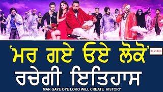 Chajj Da Vichar 580_'Mar Gaye Oye Loko' will Create History