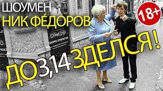 Ведущий на Свадьбу НИК ФÉДОРОВ, доигрался!(, 2016-03-01T16:51:00.000Z)