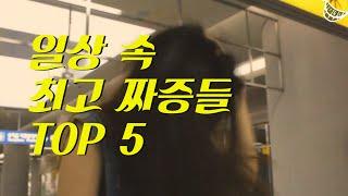 [공감물] 일상 속 최고 짜증들 TOP5