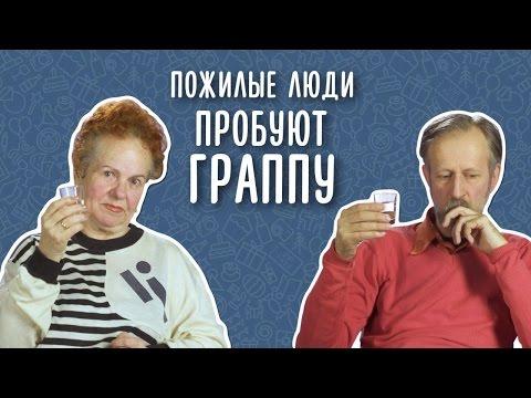 Пожилые люди пробуют Граппу