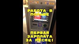 Первая зарплата за месяц в Польше!