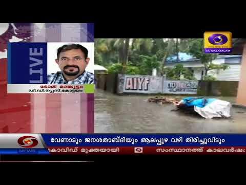 മധ്യാഹ്ന വാർത്തകൾ|Afternoon News| Doordarshan Malayalam News|01:00PM 30-07-2020