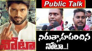 Nota Telugu Movie Public Talk    Vijay Devarakonda   Mehreen Pirzada   S Cube Hungama