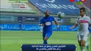 كأس مصر 2016 - القائم يحرم نادي الزمالك ومايوكا من الهدف الثاني في مرمي اتحاد الشرطة