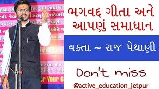 Raj Pethani addressing the students @_Active_Education_Jetpur