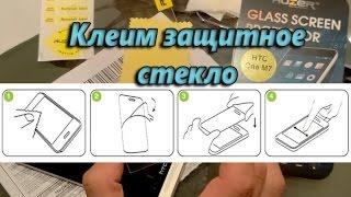 Как клеить защитное стекло на телефон - видео урок поклейки закаленного стекла Auzer на HTC One m7