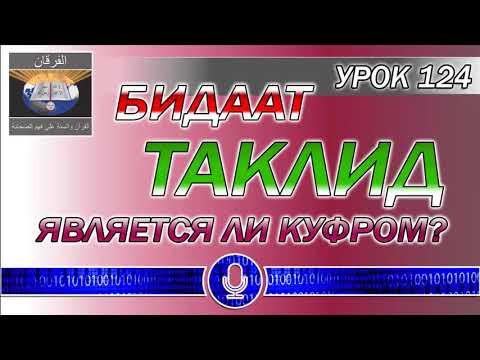 УРОК 124 БИДААТ и ТАКЛИД